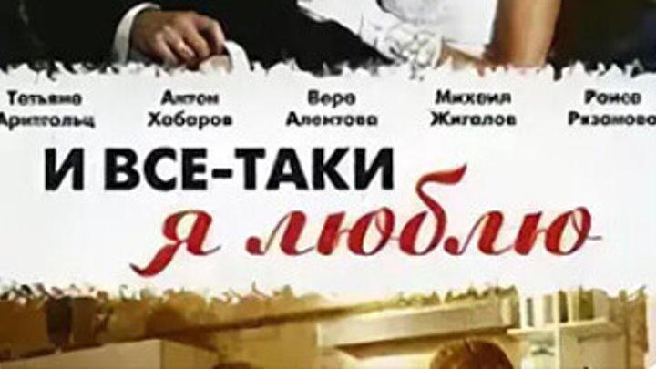 И все таки я люблю 17 24 серия RU 2007 в ролях Татьяна Арнтгольц Антон Хабаров Светлана Иванова