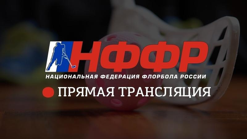 Фс2019 Сибирь vs Мининский УниверситетПрямой эфир ФлорболОмск