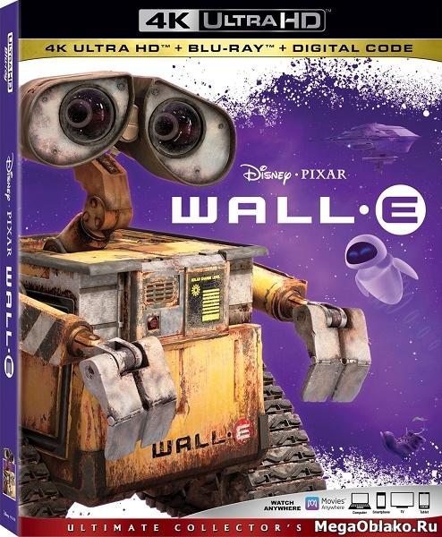ВАЛЛ·И / WALL·E (2008) | UltraHD 4K 2160p