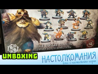 Blood Bowl The Dwarf Giants unboxing