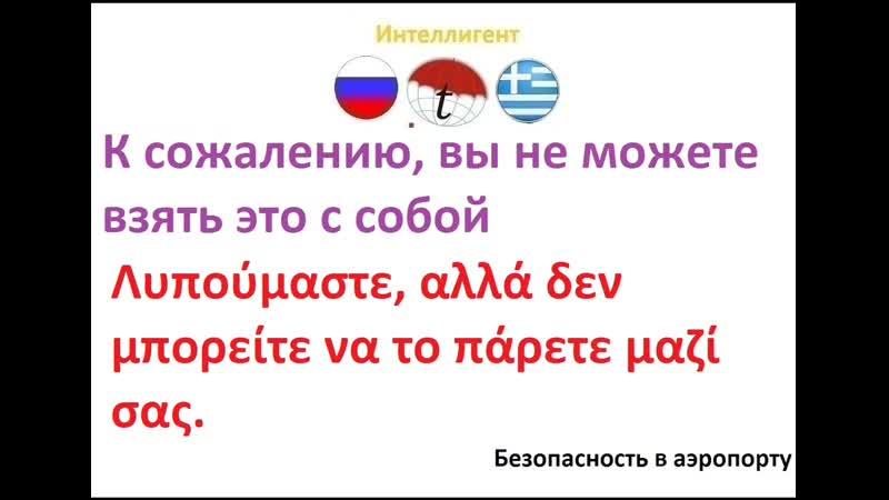 Ксожалению вынеможете взять это ссобой Греческий язык Изучение греческого языка Фразы на греческом языке