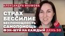 Как преодолеть чувство беспомощности и страх - Фэн-Шуй на Каждый День 50 Александра Наумова