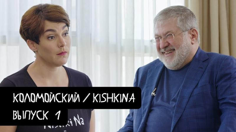 Коломойский 1 о Зеленском дефолте и вечной жизни KishkiNa