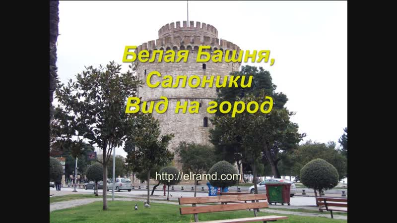 Белая Башня Салоники вид на город с башни