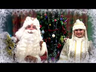 Приглашение от Деда Мороза и Снегурочки