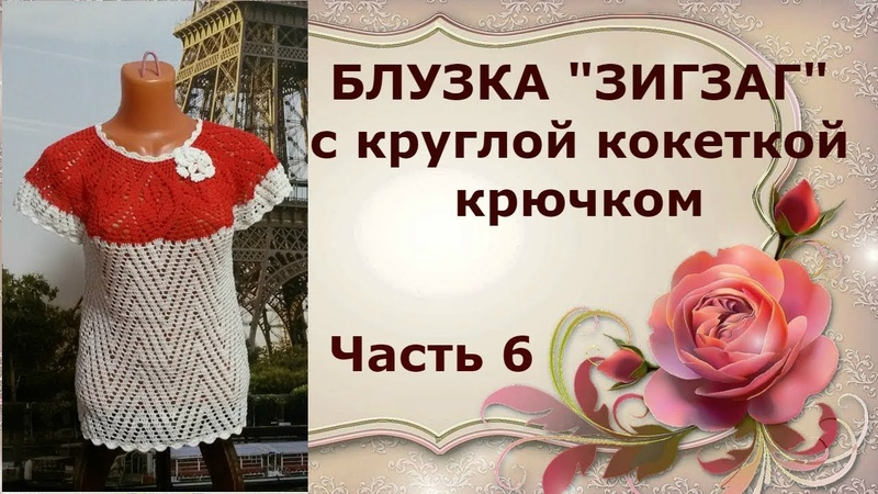 Блузка Зигзаг с круглой кокеткой крючком Часть6 A zigzag blouse with a round crocheted