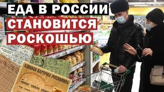 Рост цен на продукты на фоне победных заявлений Путина. Послание федеральному собранию 2021