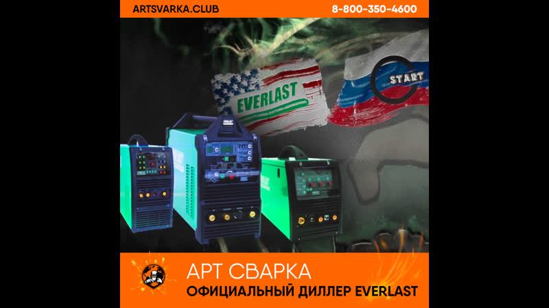 💥 «АРТ СВАРКА» официальный дистрибьютер EVERLAST | Сварочное оборудование Набережные Челны