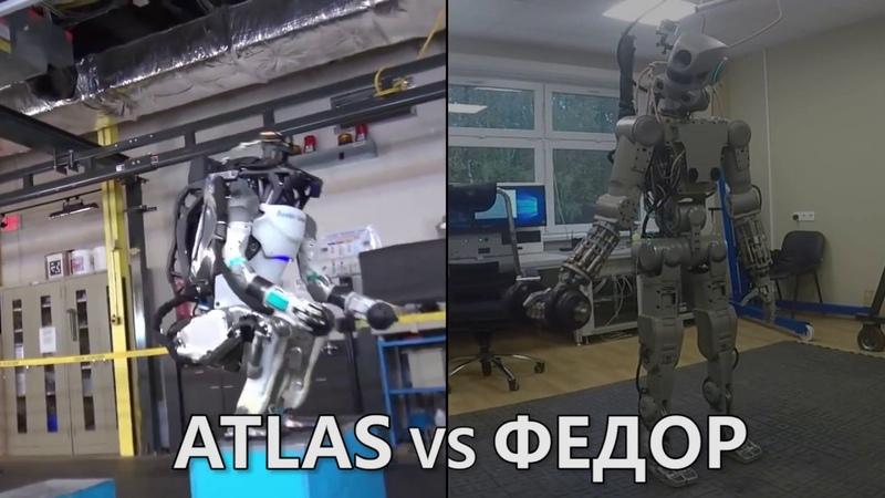 Робот Атлас против робота Федора