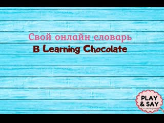 Как сделать свой онлайн словарь в learning chocolate