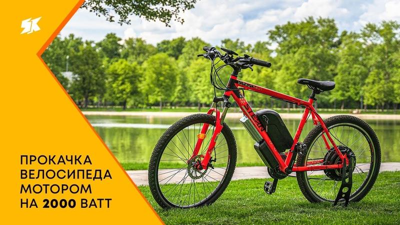 Прокачка велосипеда мотором на 2000 ватт