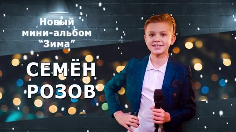 Семён Розов Мини альбом Зима 2021 Автор песен Сергей Кузнецов