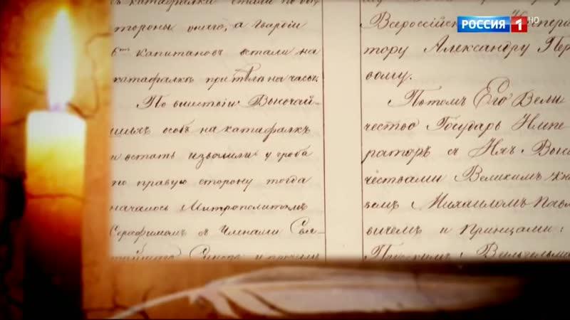 Война и мир Александра I Благословенный старец Кто он 15 авг 2019