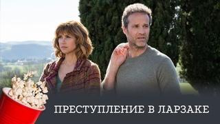 ОЖИДАЕМАЯ ПРЕМЬЕРА 2021! Преступление в Ларзаке (детектив, драма, криминал) / Murder in the Larzac