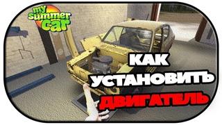 Как установить двигатель в My Summer Car