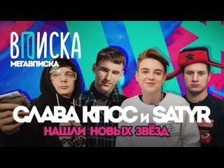 [ВПИСКА] Вписка: Слава КПСС и Satyr нашли новых звёзд