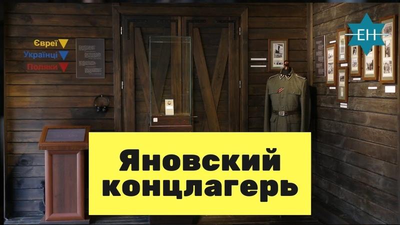 Эксклюзив Как выглядел Яновский концлагерь