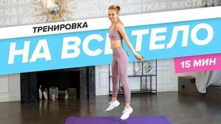 Тренировка на все тело для тех, кто любит пожестче. Упражнения дома с собственным весом | PopSport