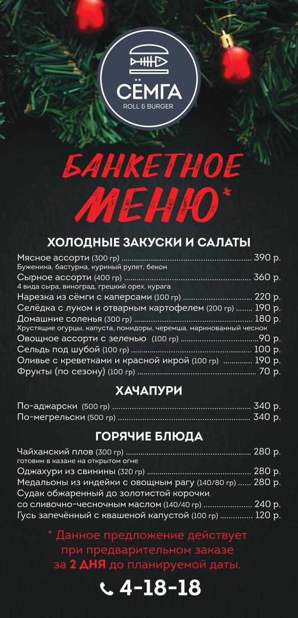 Кафе «Сёмга» - Банкетное меню