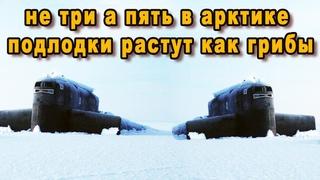 Не три а пять подлодок всплыли в Арктике генералы НАТО сбились со счета нумеруя русские субмарины