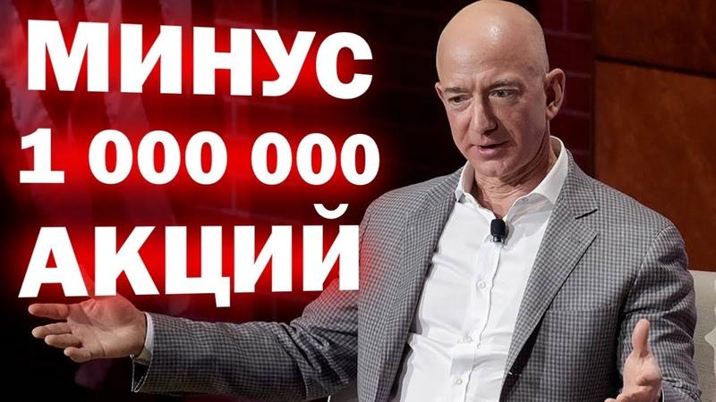 Срочно Директор AMAZON продал свои акции Во что инвестирует Джефф Безос