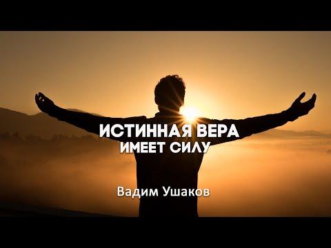 Живая вера имеет силу| Вадим Ушаков| 5 января 2020