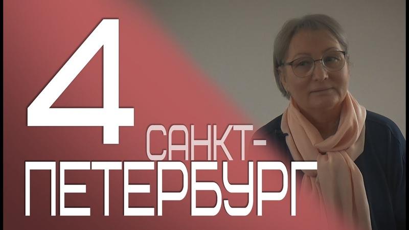 Открытый ретрит в Санкт Петербурге с Пранджали ч 4