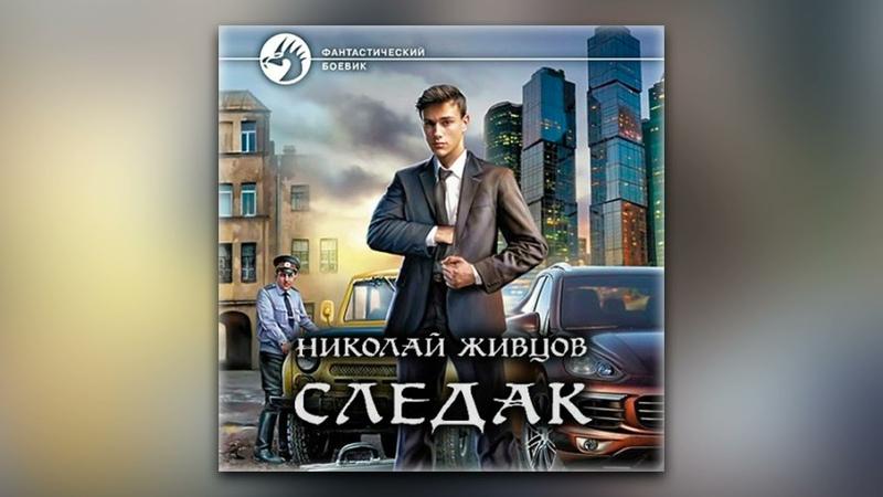 Николай Живцов Следак аудиокнига