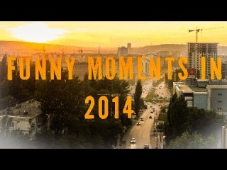 Funny moments in 2014