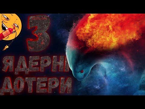 Ядерні Дотери 3 Нарізка з всього по Дота 2