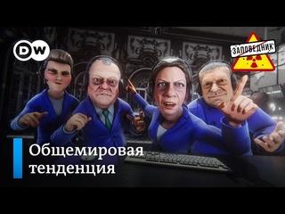 """Прямая линия с Гарантом. Картинки с отдыха. ЕС не хочет саммита с Путиным – """"Заповедник"""", выпуск 177"""