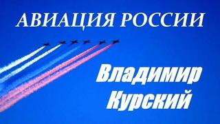 ВЛАДИМИР КУРСКИЙ - АВИАЦИЯ РОССИИ