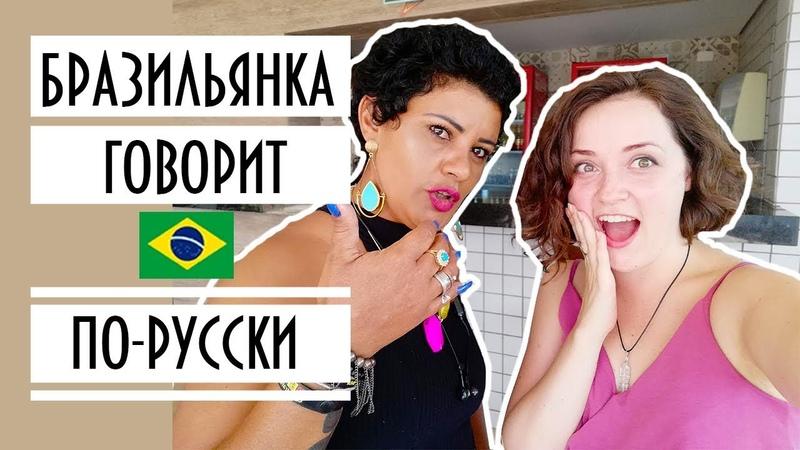 Бразильянка учит русский Иностранцы говорят по русски Иностранцы учат русские слова