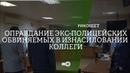 Суд оправдал обвиняемых в изнасиловании коллеги экс-полицейских в Уфе Рикошет 03.06.20