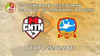 25-07-2021 М-Сити (Мозырь) - Полесье (Кобрин)