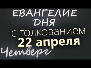 22 апреля, Четверг. Великий пост. День 39. Евангелие дня 2021 с толкованием. Чтимые святые