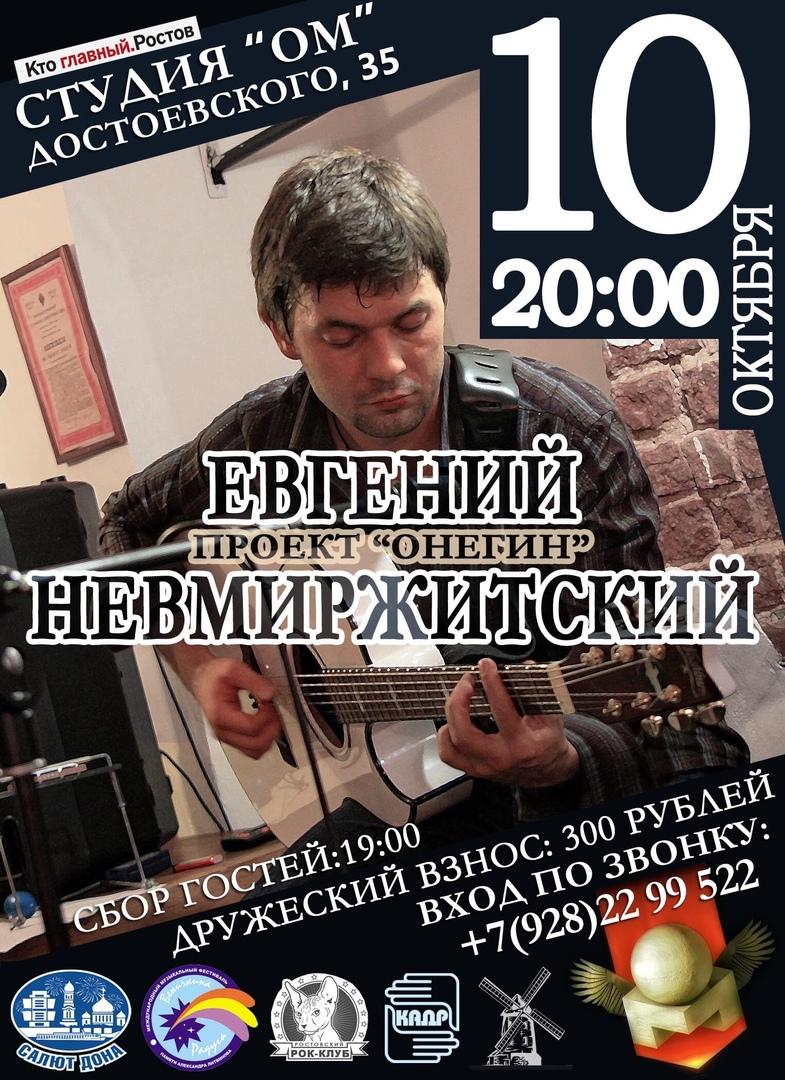 Афиша Ростов-на-Дону Евгений Невмиржитский (МСК)