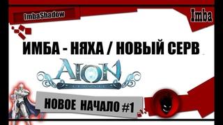 Imba 🔥 AION CLASSIC 1.5 🔥 НОВОЕ НАЧАЛО #1 !!! ИМБА - НЯХА !!! КОРЕЙСКИЙ ДРУГ  !!! СМЕНА СЕРВЕРА