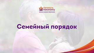 Главный секрет семейного благополучия-семейный порядок. [Кондаков 2021]
