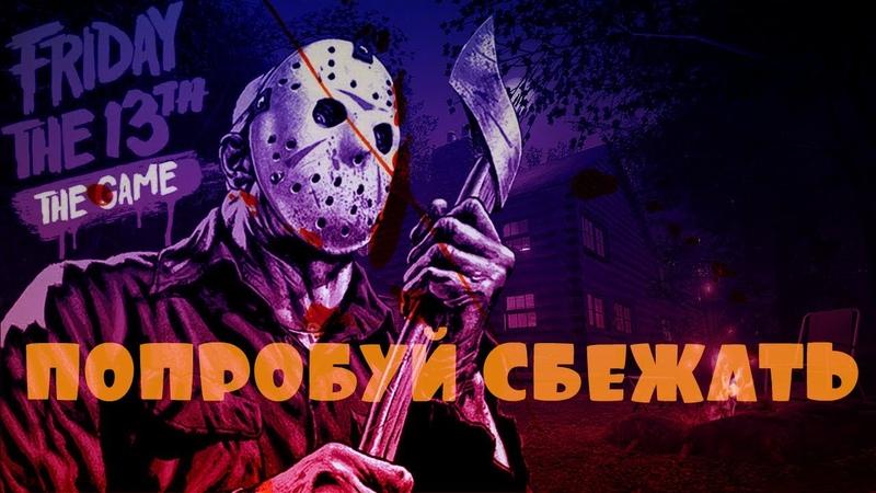 Friday the 13th The GameБЕЗУМНЫЙ МАНЬЯКУГАР