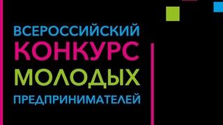 Пятнадцатый региональный отборочный этап Всероссийского конкурса молодых предпринимателей 2020 года