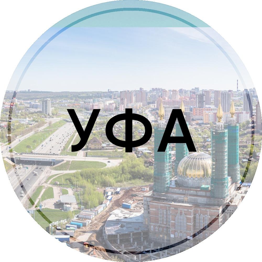Афиша Тольятти Уфа в день города и балет 10 - 11 октября