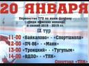 Первенство Талицкого ГО по мини-футболу, Маян - ПЧ-86