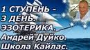 1 СТУПЕНЬ 2015 г - 3 ДЕНЬ. ЭЗОТЕРИКА и МАГИЯ. Школа Кайлас. Андрей Дуйко.