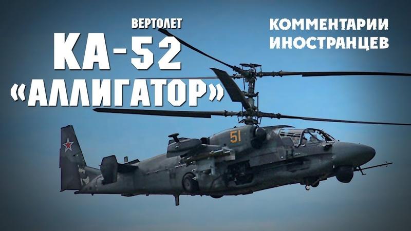 Вертолет Ка 52 Аллигатор Комментарии иностранцев