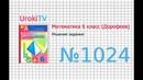 Задание №1024 - ГДЗ по математике 6 класс Дорофеев Г.В., Шарыгин И.Ф.