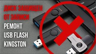 Диск защищен от записи, ремонт USB Flash Kingston