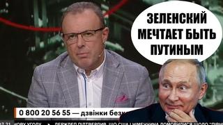 ЛУЧШЕЕ ИНТЕРВЬЮ СПИВАКА о Путине, Зеленском и возможном новом Майдане в Украине