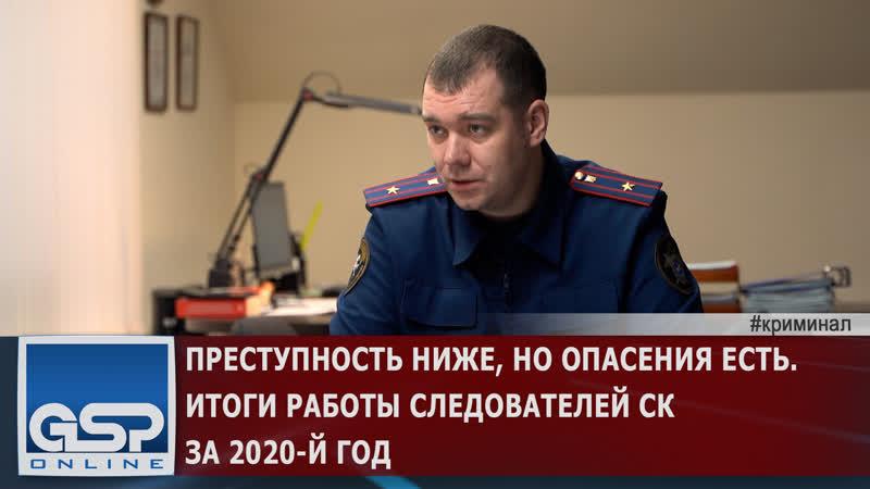 Преступность ниже но опасения есть Итоги работы следователей СК за 2020 й год вторник 26 января'21