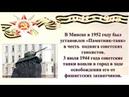 Города - Герои Великой Отечественной войне